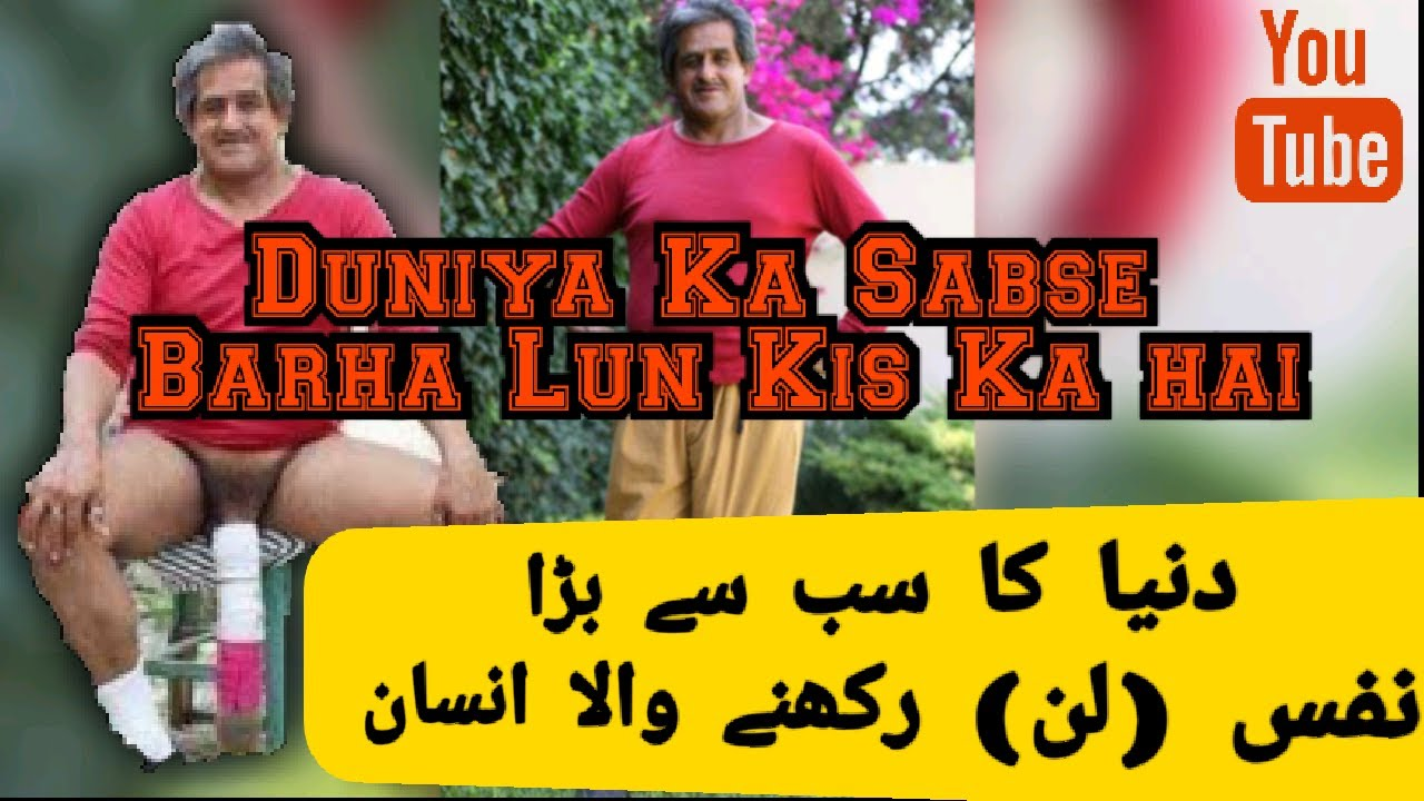 Download Duniya Ka Sabse Barha Nafs(Lun) Rakhne Wala Insan | World Largest Penis | Duniya Ka Sabse Barha Lun
