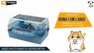 Клетка для хомяков или домашних мышей · Ferplast DUNA FUN LARGE · Инструкция по сборке