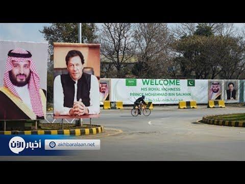 باكستان تستعد لاستقبال ولي العهد السعودي بأبهى حلّة  - نشر قبل 22 دقيقة