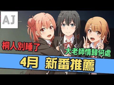 【4月新番推薦】RE:0延期!不用怕12分鐘幫你精選其他新番|2020春 A Jie