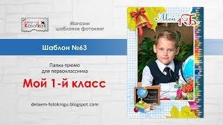 Шаблон папки-трюмо для фотошопа МОЙ 1 КЛАСС | Фотоальбом для 1 класса | №63 design by Kasatka