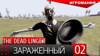 поиграем в The Dead Linger #2 - Заражённый