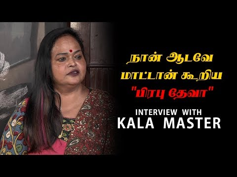 Prabhu Deva Said He Won't Dance - Kala Master Interview Part 2 | Reel Petti