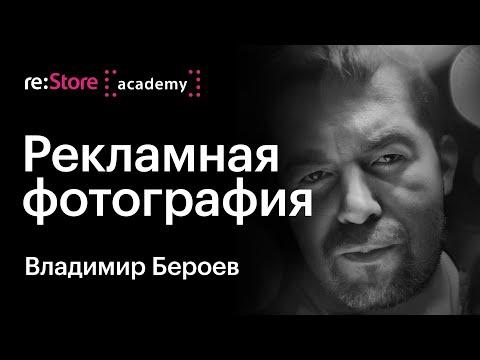 Фишки большой рекламы для фотографов. Владимир Бероев (Академия Re:Store)