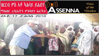 VOICE OF ASSENNA: Daily News - Human Rights, Eritrean in