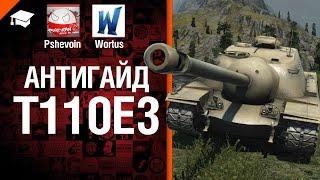 T110E3 - Антигайд от Pshevoin и Wortus [World of Tanks]