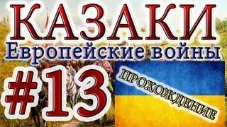 Казаки 13. Украинская Кампания 1 Война С Татарами - 1