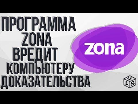 Программа зона вредит компьютеру доказательства