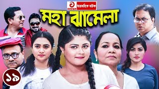 Best Funny Drama Serial - Moha Jhamela | EP - 19 | হাসির নাটক - মহা ঝামেলা | Ft- Best Funny People