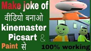 Make Joke of - How to create video like make joke of with picsart Kinemaster and paint