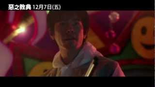 《惡之教典》中文版正式預告,日本影史最惡殺人教師,12月7日獵殺小屁孩 thumbnail