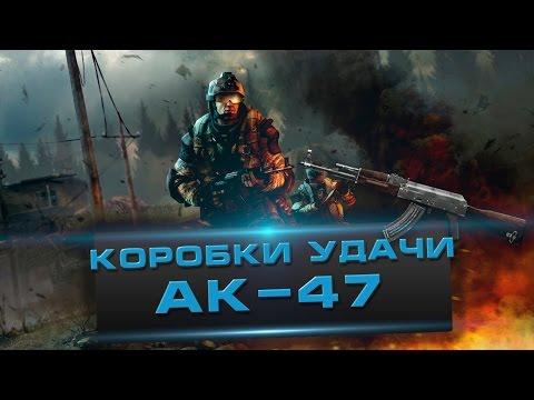 Коробка удачи с AK-47