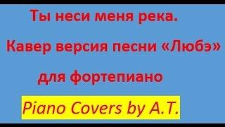 Ты неси меня река. Кавер версия песни Любэ для фортепиано. Piano cover  by AT(Ноты здесь.Music here: http://www.plati.ru/asp/pay.asp?idd=1337053 Подписывайтесь на канал, чтобы не пропустить новые интересные..., 2015-03-05T21:44:09.000Z)