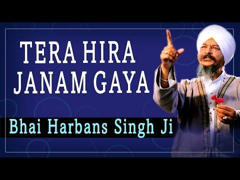 Bhai Harbans Singh Ji - Tera Hira Janam Gaya, Jaag Amrit Vela Hoya - Tera Heera Janam Gaya