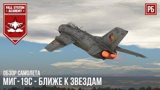 МиГ-19С - ЛИДЕР В НАБОРЕ ВЫСОТЫ в WAR THUNDER