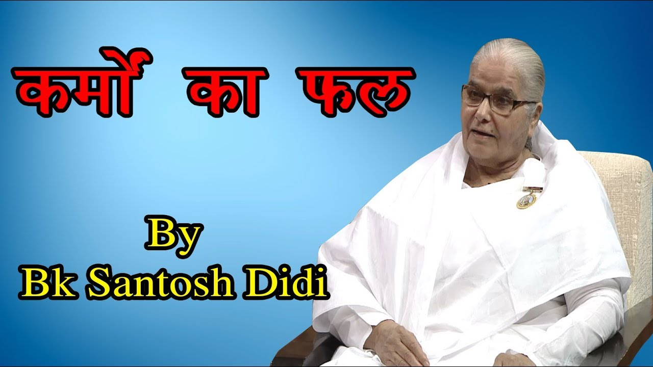 Gyanoday | कर्मो का फल by Bk Santosh Didi | Ep 04 | Brahma Kumaris