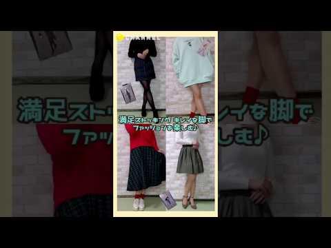 20SS満足PR動画 CCHANNEL「MIKI(みきのこ)さん 脚キレイ満足ストッキング」編
