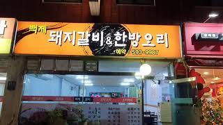 [이수역 맛집] 백제 돼지갈비&한방오리 02-593-9…