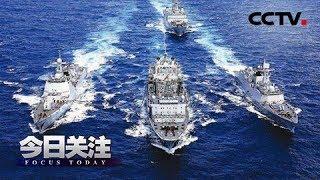 《今日关注》多国舰艇集结青岛 海上阅兵式进入倒计时 20190422   CCTV中文国际