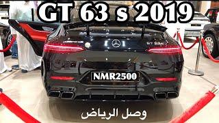 وصول مرسيدس 2019 GT63 S فئه وشكل جديد وتعتبر اسرع سيدان بسيارات مرسيدس