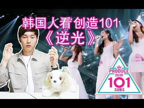《創造101-逆光》韓國人的反應如何? Korean React To Produce101 - Against The Light 【朴鸣】