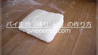 パイ生地(練りパイ)の作り方 thumbnail