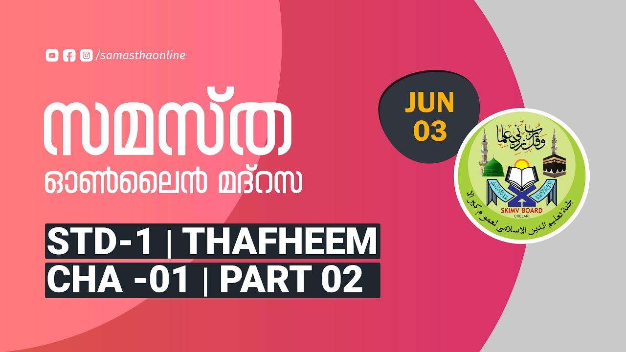 Download CLASS 01 THAFHEEM CHAPTER 01 PART 02 JUNE 03