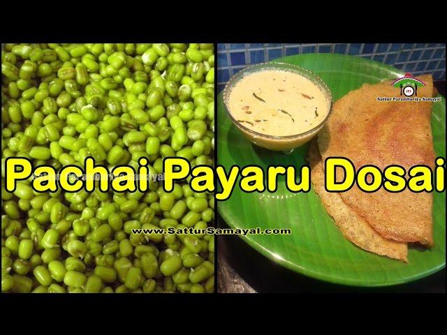 Pachai Payaru Dosai|????? ???? ????|Green Gram Dosa| Tamil | -  Sattur Parambariya Samayal