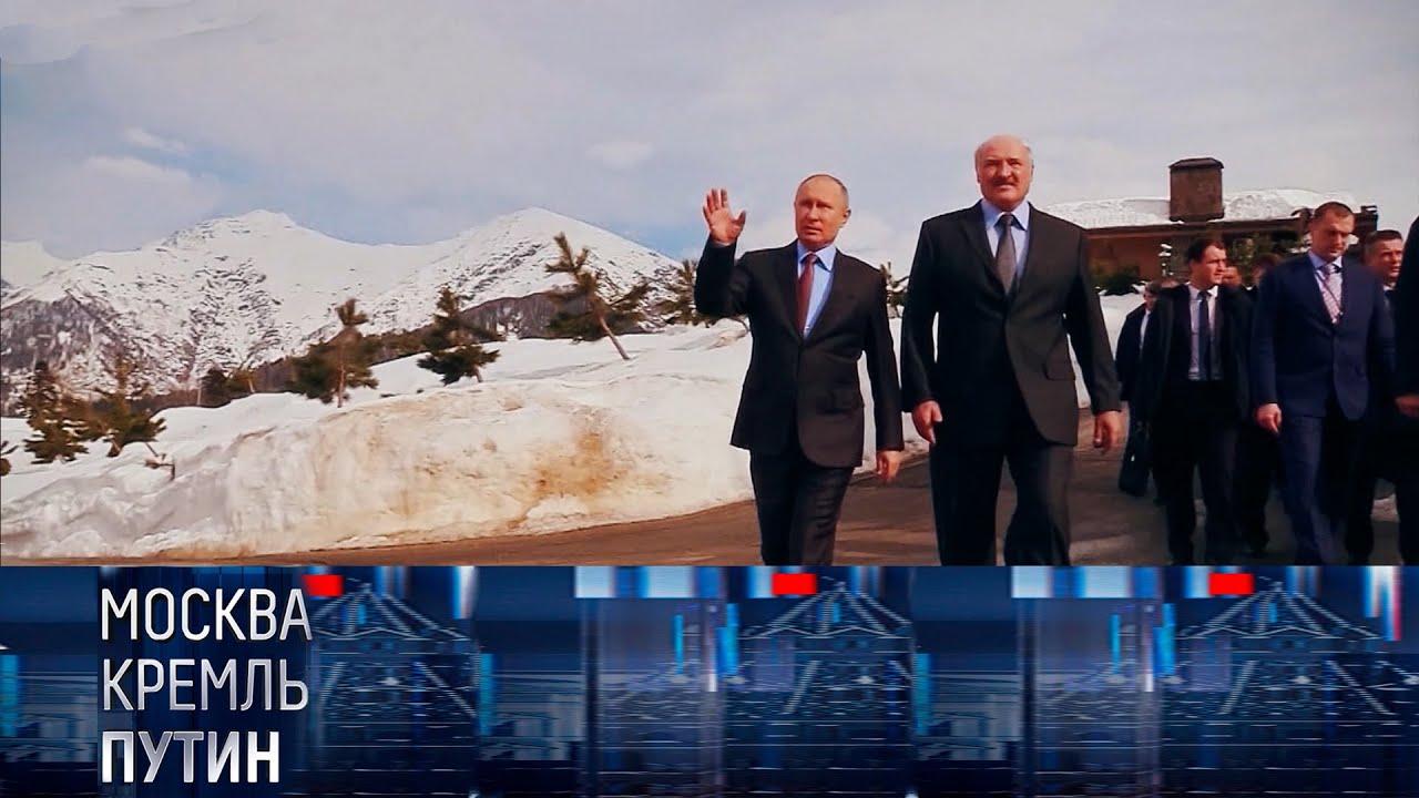Переговоры с Лукашенко // Анонс президентской недели // Москва. Кремль. Путин
