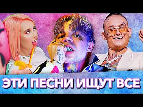 100 САМЫХ ЛУЧШИХ ПЕСЕН 2019-2020 ГОДА | ЭТИ ПЕСНИ ИЩУТ ВСЕ | РУССКИЕ ХИТЫ И НОВИНКИ