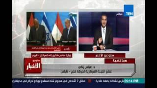 د. عباس زكي عضو حركة فتح: مصر تقود مفاوضات السلام .. وإسرائيل تستخف بالجميع