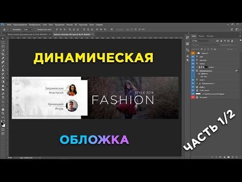 Динамическая обложка Вконтакте | Дизайн | Часть 1/2 - 2018