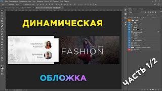 видео Оформление группы Вконтакте
