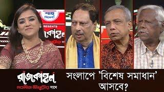 সংলাপে 'বিশেষ সমাধান' আসবে? || রাজকাহন || Rajkahon 1 || DBC NEWS 06/11/18