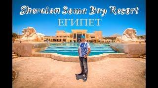 Египет - Sheraton Soma Bay Resort 5*, полный обзор отеля!!!