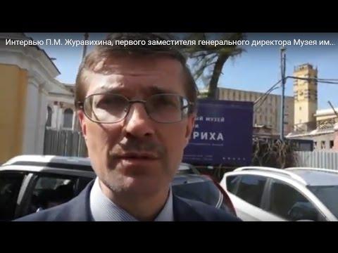 Интервью П.М. Журавихина,  первого заместителя генерального директора Музея имени Н.К. Рериха.
