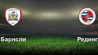 Барнсли Рединг Англия Чемпионшип