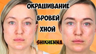 Окрашивание бровей хной Shikhenna ♥ Реконструкция бровей
