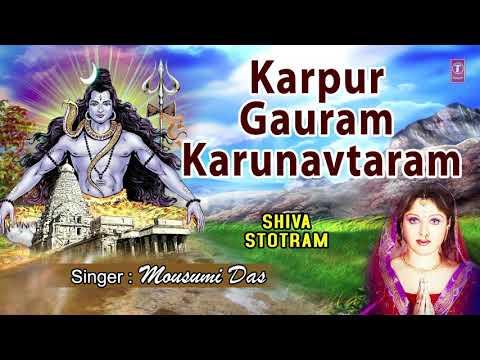 Karpur Gauram Karunavtaram Mantra... I MOUSUMI DAS I Shiv Stotram I Full Audio Song