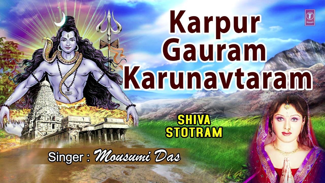 Karpur Gauram Karunavtaram Mantra I Mousumi Das I Shiv Stotram I Full Audio Song Youtube