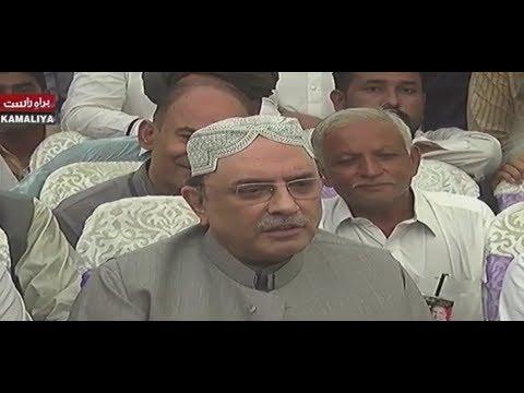 PPP co-chairman Asif Ali Zardari media talk in Kamaliya | 24 News HD