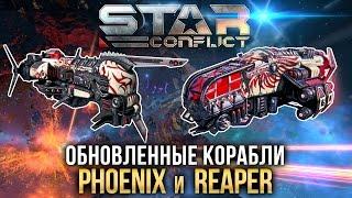 Star Conflict: Обновленные корабли: Phoenix и Reaper смотреть онлайн в хорошем качестве бесплатно - VIDEOOO