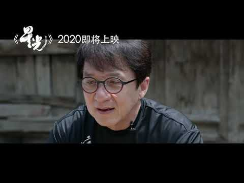 星光大电影之成龙特辑【中国电影报道|20200120】