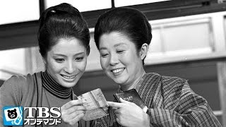 近所に住むたき(飯田蝶子)とその嫁・ツネ子(曽我町子)は普段からいがみ合...