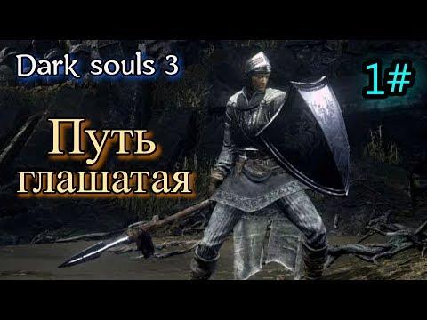 Dark Souls 3 Путь глашатая 1#