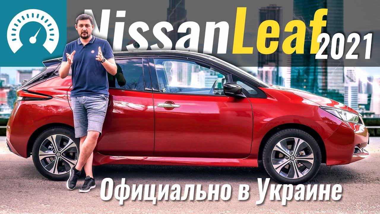 Новый Leaf 2021 уже в Украине. Что с ценой?