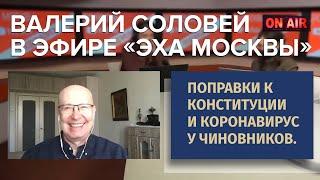 Поправки к Конституции и коронавирус у чиновников Валерий Соловей в эфире Эха Москвы