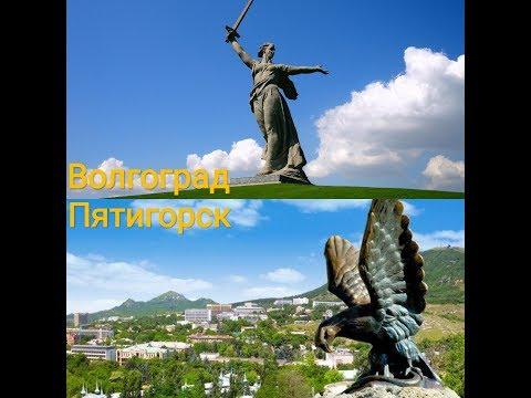 Волгоград - Пятигорск. Видео о маршруте. Серия 1