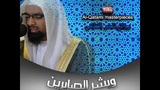 "Download Video ""وَبَشِّرِ الصَّابِرِينَ"" | ناصر القطامي | Al-qatami MP3 3GP MP4"