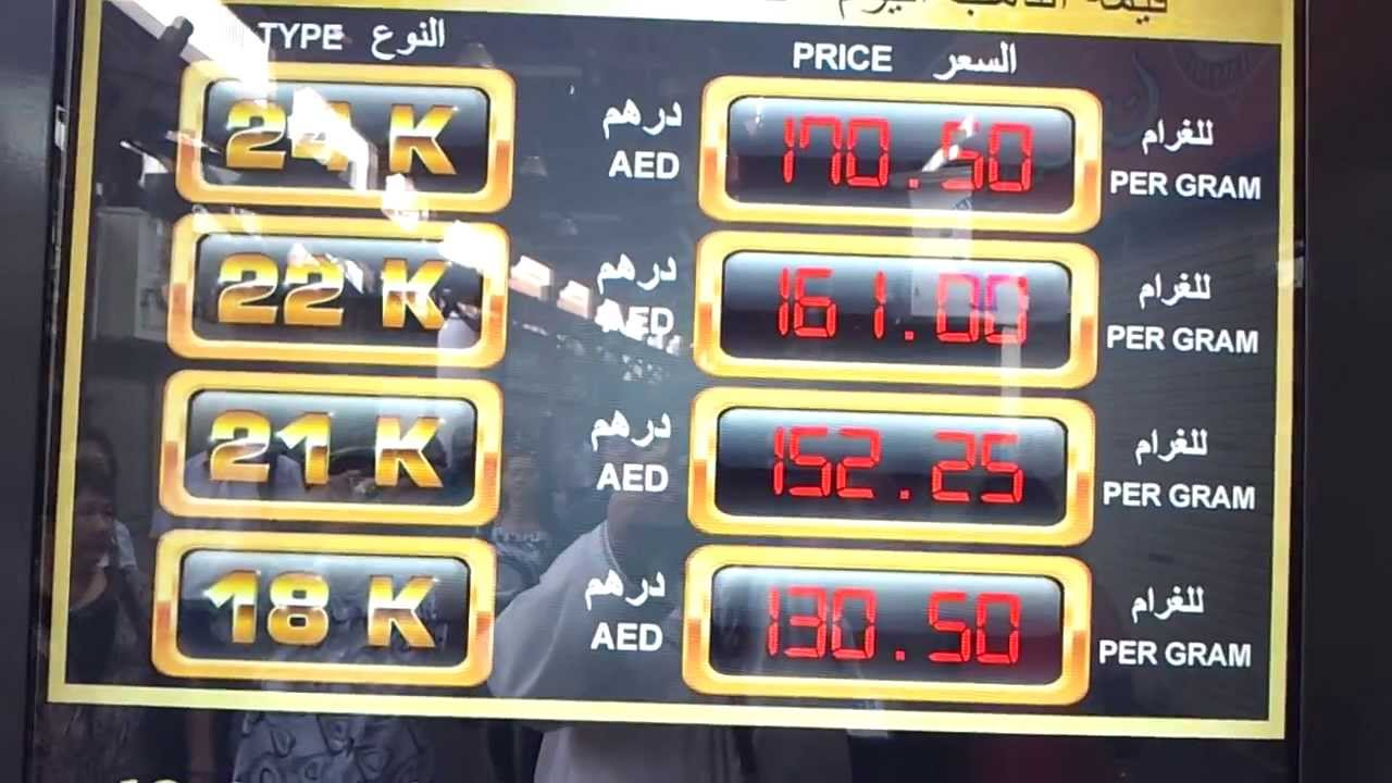 Dubai Gold Price Rate Today 19 04 2017 أسعار الذهب في د بي اليوم You
